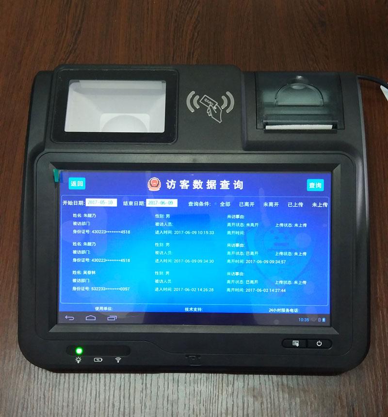 访客数据查询-访客机,新疆访客机,人证合一智能访客系统