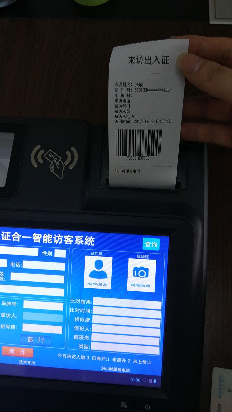 来访出入证打印-访客机,新疆访客机,人证合一智能访客系统