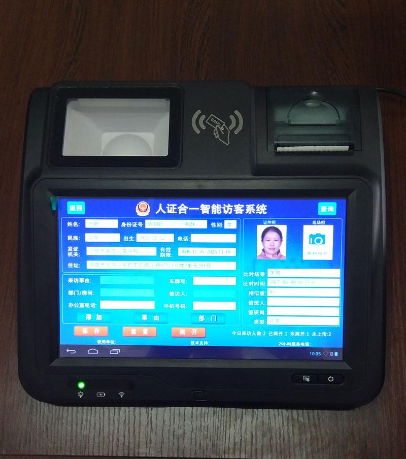 访客机,新疆访客机,人证合一智能访客系统-产品图